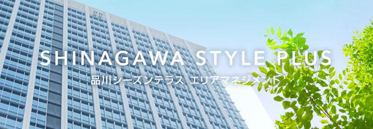 品川情報発信サイト SHINAGAWA STYLE PLUS - 品川シーズンテラス エリアマネジメント